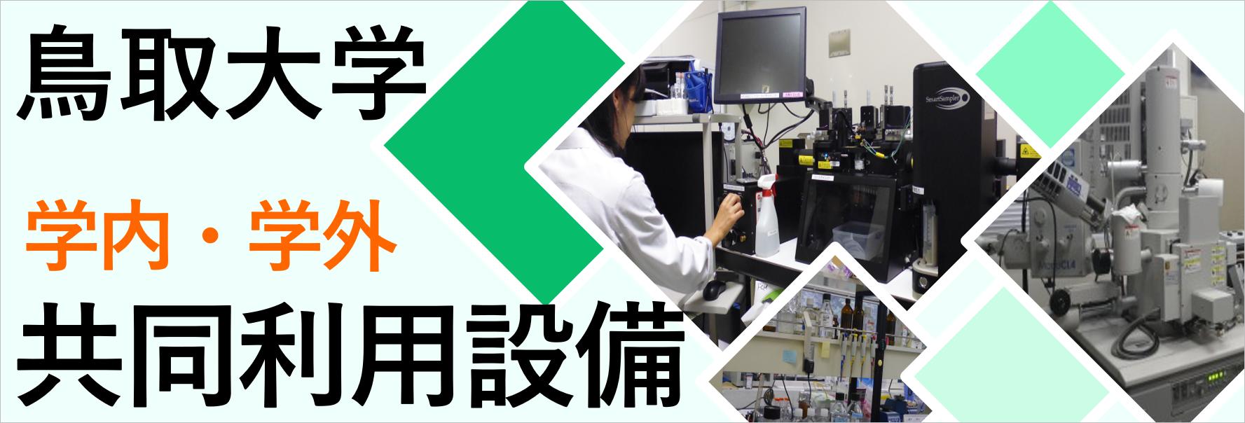 鳥取大学共同利用設備