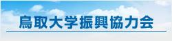 鳥取大学振興協力会