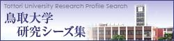 鳥取大学研究シーズ集