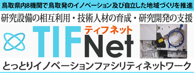 とっとりイノベーション ファシリティネットワーク TIFNET