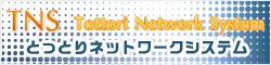 TNS (鳥取ネットワークシステム)