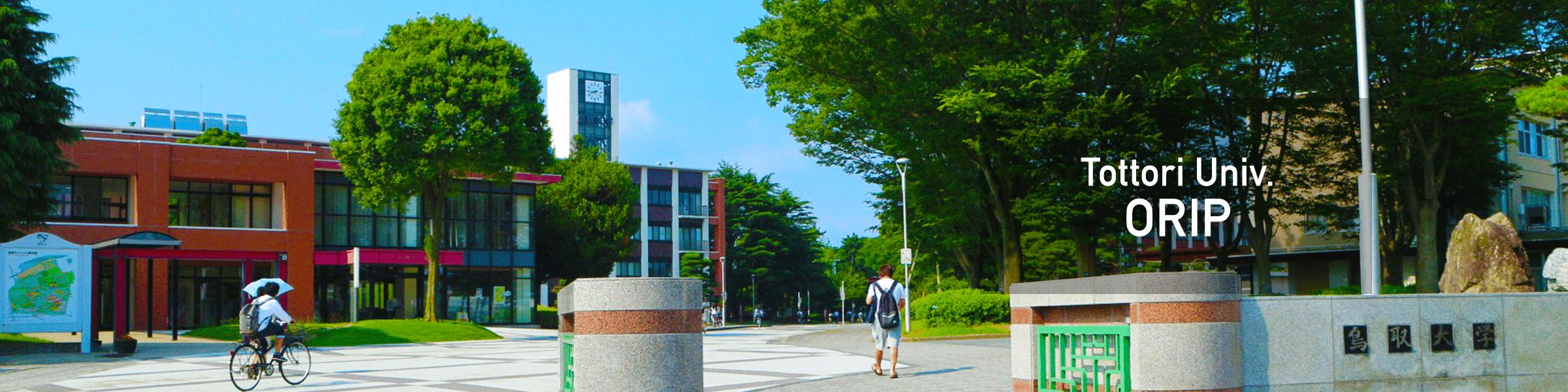 Organization for Research Initiative and Promotion 鳥取大学研究推進機構